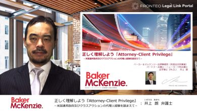 Photo of 正しく理解しよう『Attorney-Client Privilege』