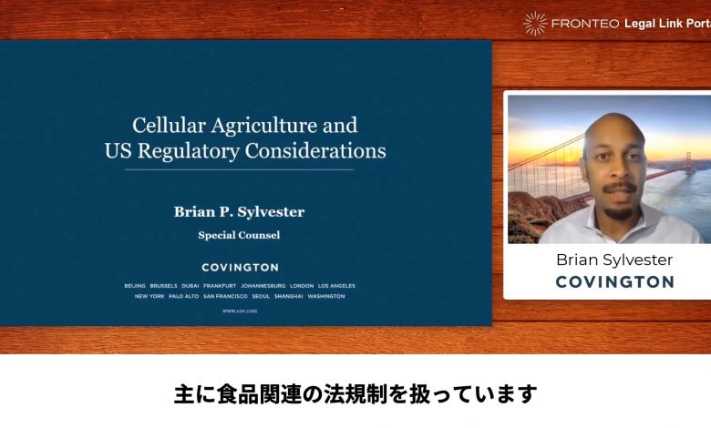 Photo of 【日本語字幕】Cellular Agriculture and US Regulatory Considerations