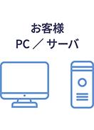 貴社PC/サーバ